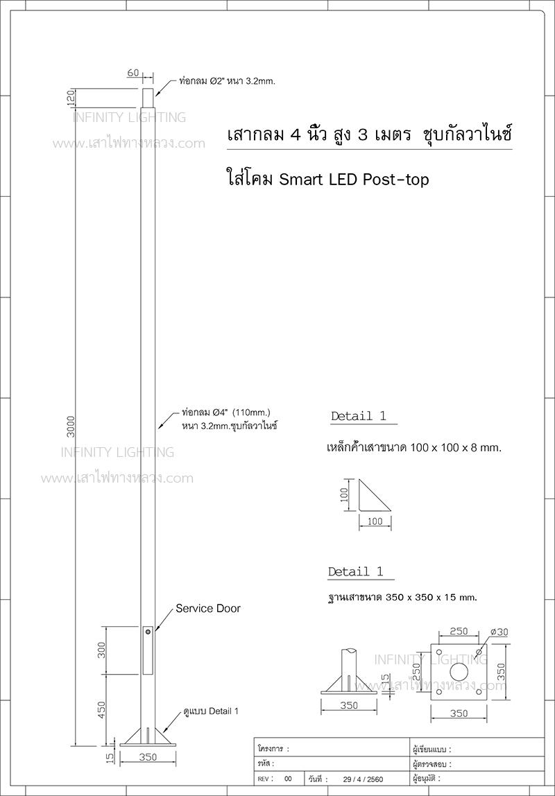เสากลม 4 นิ้ว สูง 3 เมตร ชุปกัลวาไนซ์