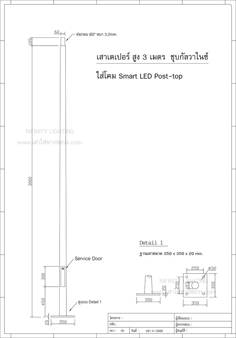 เสาเตเปอร์ สูง 3 เมตร ชุปกัลวาไนซ์