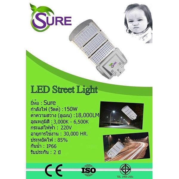 โคมไฟถนน-LED-150w-SURE